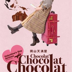 天満屋バレンタイン ショコラ ショコラ ショコラに行ってきました♪