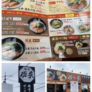 岡山市北区 麺屋勝成でラーメン♪