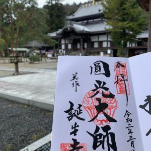 岡山県久米郡久米南町 誕生寺にお参り 御朱印とビアマグ♪