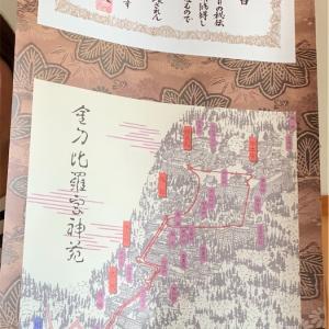 香川県琴平町 中野うどん学校で作ったうどんをもらって食べました♪