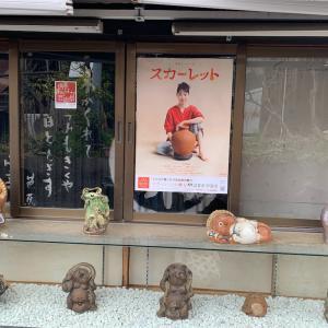 NHK朝の連続テレビ小説 スカーレット最終回でした