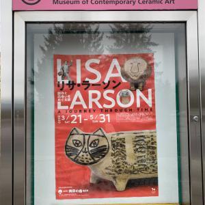 滋賀県立陶芸の森陶芸館 リサ・ラーソン 創作と出会いをめぐる旅