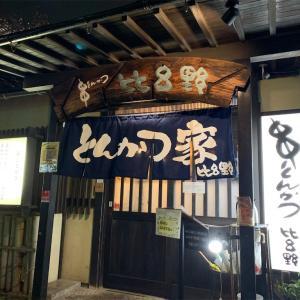 名古屋市昭和区 とんかつ 比呂野 で晩御飯