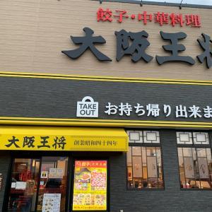 大阪王将 総社店と、HAKUJUJI 総社店ででテイクアウト♪