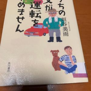 うちの父が運転をやめません 読みました