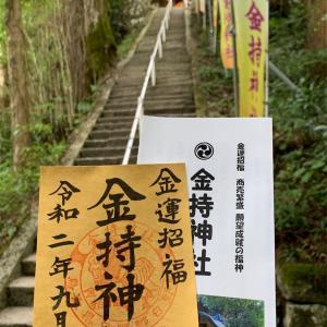 鳥取県日野郡日野町 金持神社にお参り。