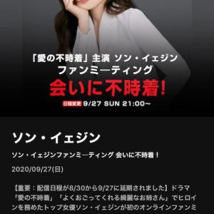 LINE Live ソン・イェジンさんファンミーティングに参加しました。