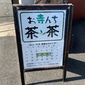 岡山市東区 お寺んち茶々でランチ♪