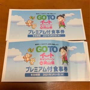 GO TO イート キャンペーン in 岡山県 プレミアム付食事券買いました♪