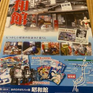 美作市 あの日のおもちゃ箱 昭和館は懐かしさでいっぱい❣️