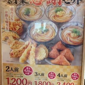 丸亀製麺 創業感謝セットは結構お得🉐