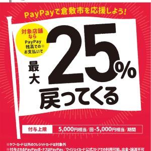 岡山市と倉敷市 PayPayで25%還元♪手芸センタードリームで…