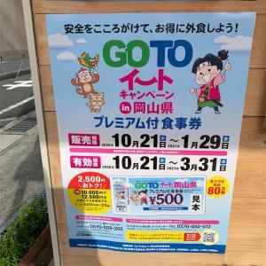 GO TO イート岡山県 プレミアム商品券 再販売お早めに