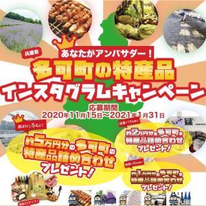 兵庫県多可町 インスタグラムキャンペーンに当たりました♪