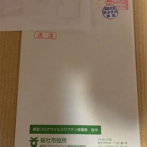 新型コロナウイルスワクチン接種券 再発行してもらいました。