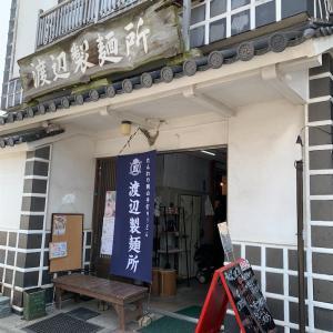 矢掛町 渡辺製麺所 うどんどうのうどん♪