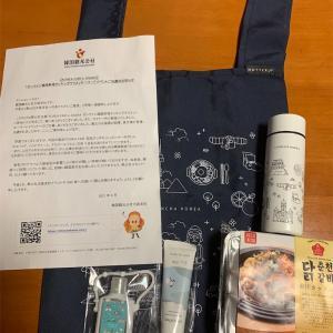 当選! 韓国観光公社 オンライン韓国料理クッキングクラスキーワードイベント♪