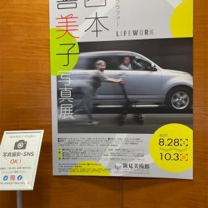 新見美術館 93歳のフォトグラファー 西本喜美子写真展行きました♪
