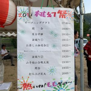 岡山市北区 ももぞの学園 桃幻祭