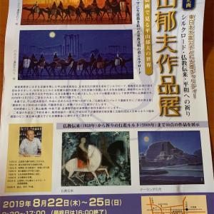 やかげ郷土美術館 平山郁夫作品展に行ってみました。水見やぐらも。