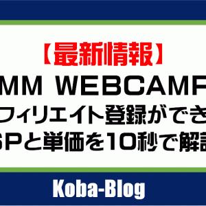 【最新情報】DMM WEBCAMPのアフィリエイト契約ができるASPと単価をどこよりも丁寧に徹底解説!