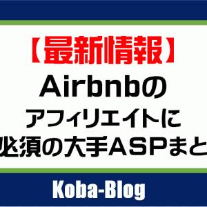 【最新】Airbnbのアフィリエイト契約ができるASPと単価を徹底解説!