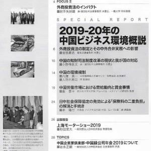 月刊『日中経協ジャーナル』『環境管理』に「中国環境規制」を寄稿
