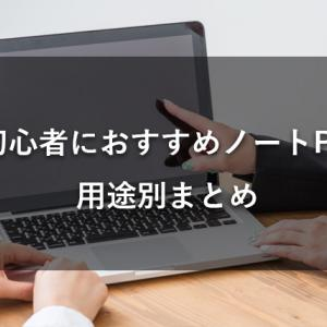 【2019最新】初心者におすすめなノートパソコンを厳選【選び方もやさしく解説】