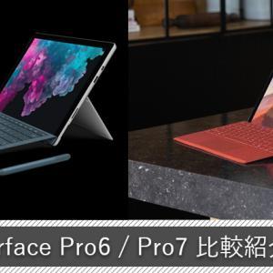 Surface Pro6とPro7の違いは?どちらを買うべき?【スペック・デザイン徹底比較】