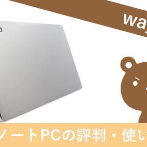 AmazonのOffice付き格安ノートPC【wajun】の評判は?性能・使い勝手・口コミを紹介