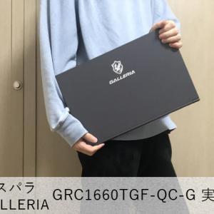 【ドスパラ GALLERIA GCR1660TGF-QC-G レビュー】高コスパで満足スペックのゲーミングノートPC【持ち運びも可能】