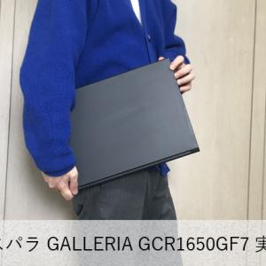 【ドスパラ GALLERIA GCR1650GF7 レビュー】9万円台のコスパ抜群エントリー(初心者)向けゲーミングPC