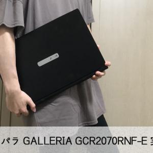 【ドスパラ GALLERIA GCR2070RNF-E レビュー】17インチ大型液晶でゲームも趣味も作業も万能なノートPC
