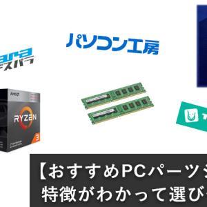 PCパーツのおすすめショップ4選!自作PCを安くお得に作るならこのお店【特徴・評判有り】