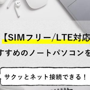 SIMフリー・LTE対応のおすすめノートPCを安い順に6つ紹介【選び方も解説】
