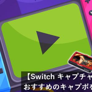 Nintendo Switchのゲーム実況・配信におすすめのキャプチャ―ボード【2020版】