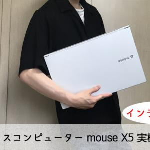 【mouse X5 レビュー】15.6型で1.4kgと軽量!作業もしやすく持ち運びもOKなスタンダードノートPC