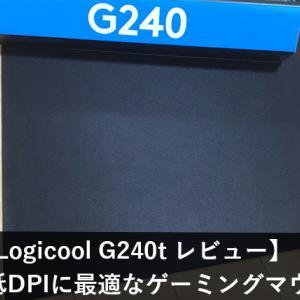 【Logicool G240t レビュー】低DPIに最適!ゲーミングマウスパッドのエントリーモデル