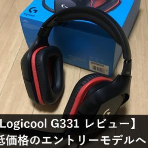【Logicool G331レビュー】低価格!ゲーミングヘッドセットのエントリーモデルでコンソール向け