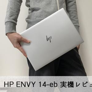 【HP ENVY 14-eb レビュー】クリエイティブワークも得意な高性能ノートPC【バッテリー駆動15時間】