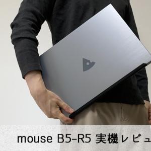 【mouse B5-R5 レビュー】コスパ優秀で持ち運びやすいスタンダードノートPC
