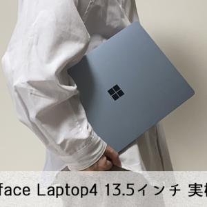 【Surface Laptop4 13.5インチ レビュー】高品質で長時間駆動する軽量モバイルノートPC