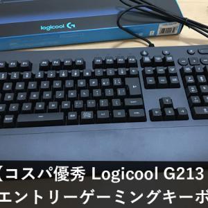 【Logicool G213 レビュー】エントリー向け!コスパ優秀ゲーミングキーボード『Amazonベストセラー1位』