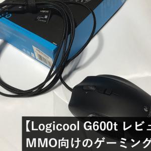 【Logicool G600t レビュー】FF14の定番ゲーミングマウス MMO・RPGや動画編集に最適!