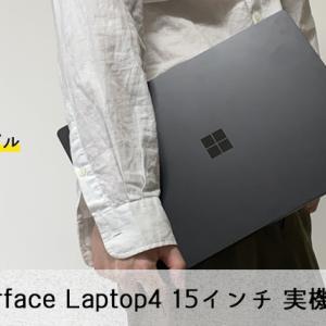 【Surface Laptop4 15インチ Ryzenモデル レビュー】所有欲を満たす持ち運べる高品質ノートPC