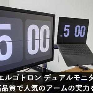 【エルゴトロン】 LXデュアルモニターアームの使用感を購入レビュー