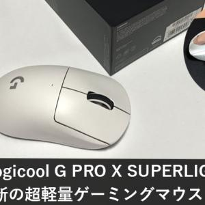 【Logicool G PRO X SUPERLIGHT レビュー】ワイヤレスゲーミングマウス界最軽量で最強を更新!