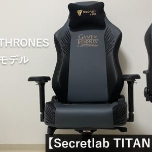 【Secretlab TITAN レビュー】高身長ガッシリ体型向けのゲーミングチェア【GAME OF THRONESモデル】