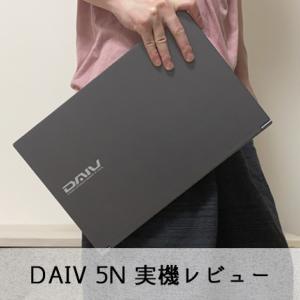 【DAIV 5N(2021)レビュー】高画質で動画編集にもおすすめな15.6型クリエイターノートPC