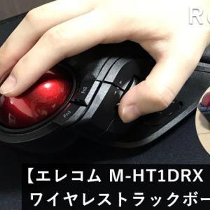 【エレコム トラックボール M-HT1DRX レビュー】直径52㎜の大玉搭載!作業効率爆上げのワイヤレスマウス